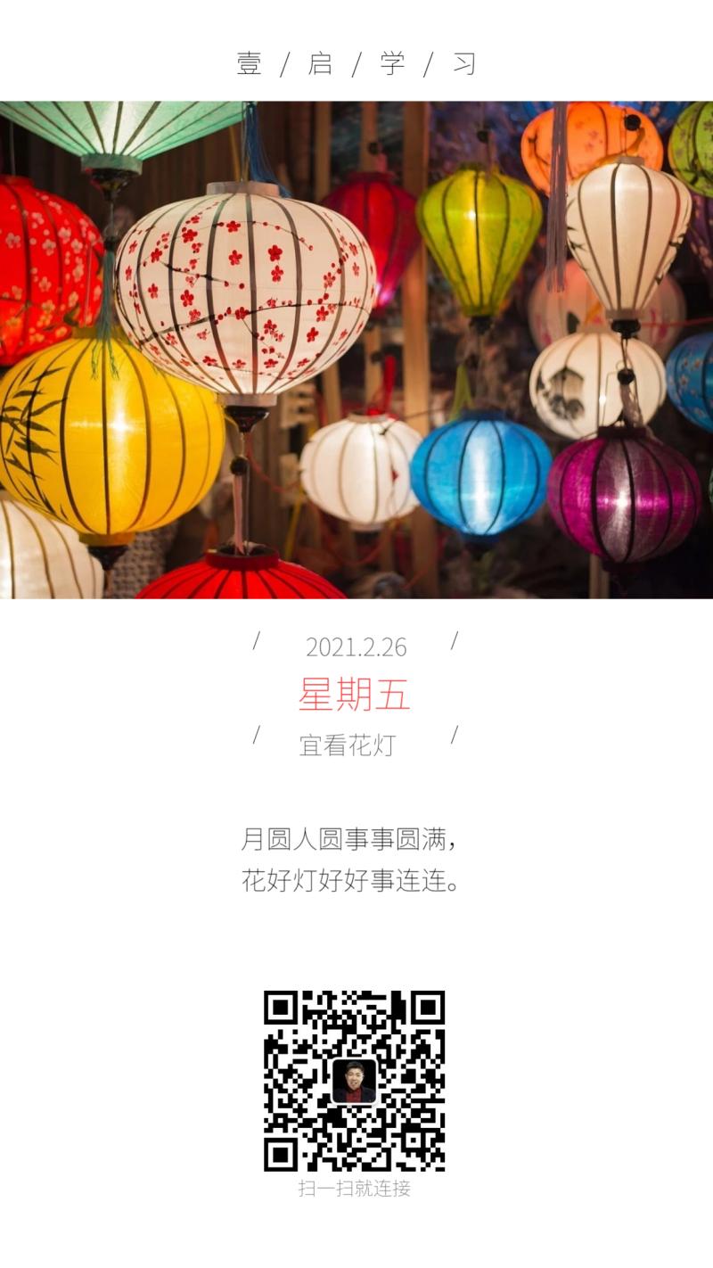 元宵节2.png